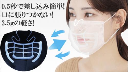 息苦しさから解放!差込み簡単取付け可能。超軽量で洗える「スプリングマスクガード」