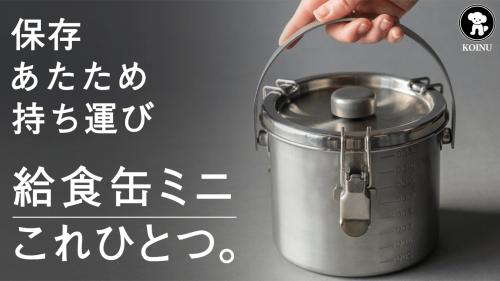 あなたへ提案したい料理道具。直火&IH対応の保存容器「給食缶ミニ」仔犬印 燕三条