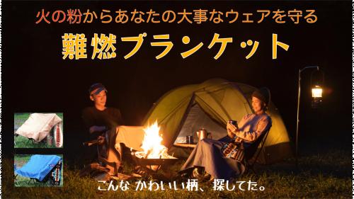 気兼ねなく焚き火を楽しみつくす、3wayに使える 難燃キャンプブランケット