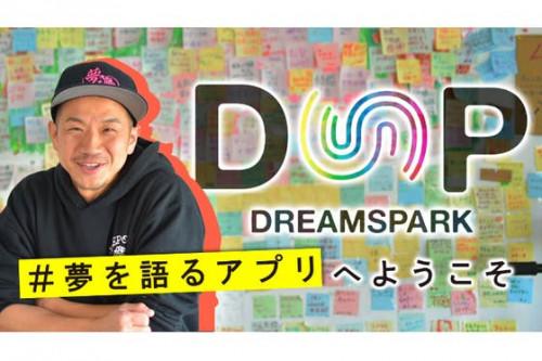 #DREAMSPARK 夢を語る環境を世界中に提供するSNSの初期ユーザー募集!