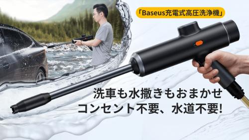 多様なノズルで洗車から水撒きまでこの1台で完了!Baseus充電式高圧洗浄機