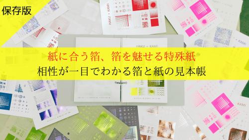 「あったらいいな」をお届けします。とっても実用的な毎日使える→箔と特殊紙の見本帳