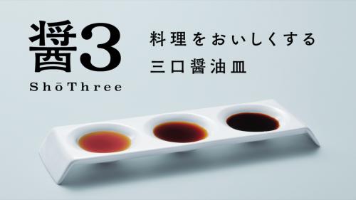 料理をおいしくする「三口醤油皿」 by 醤3(ショウスリー)プロジェクト