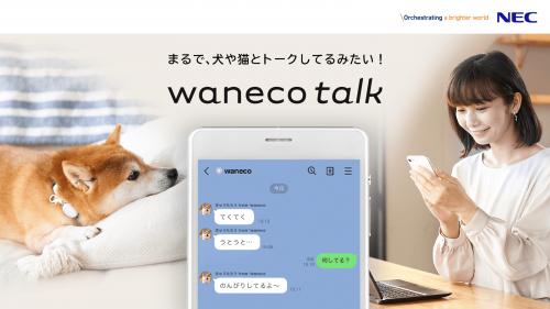 NECのAIが実現。LINEを使った犬や猫とのトーク体験|waneco talk