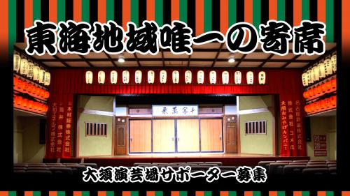 東西の演芸家と名古屋芸人が融合する奇跡の寄席 大須演芸場の継続と未来にご支援を!