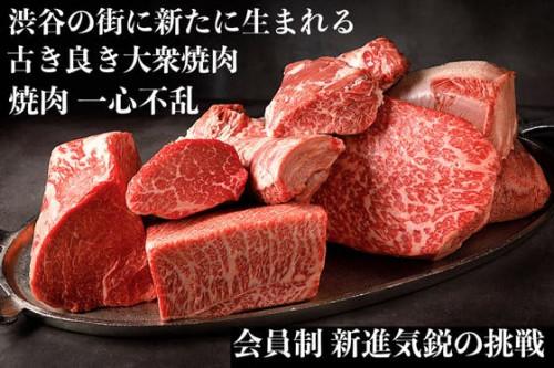 渋谷恵比寿エリアに会員制新進気鋭の姉妹店『焼肉 一心不乱』の2号店が早くも誕生!