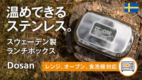 【キャンプや会社であったかご飯】スウェーデン発 レンジで使えるステンレス製弁当箱