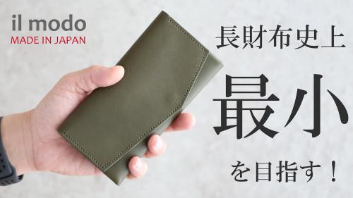 長財布の最小サイズを目指しながらも、大容量と使いやすさを追求した日本製長財布