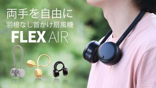 昨夏4千万円越えプロジェクト羽根なし首かけ扇風機が進化して登場!FLEX AIR