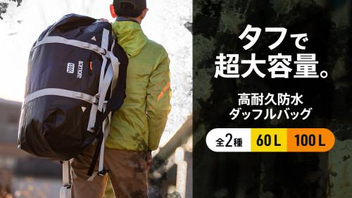 【キャンプ道具をスッキリ収納】たっぷり100リットルサイズ!防水ダッフルバッグ