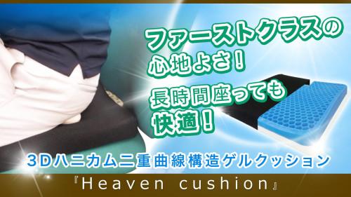 ファーストクラスの心地よさ!3DハニカムクッションHeaven cushion