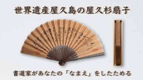世界遺産の屋久杉の扇子。書道家があなたの名前を詩にした書をしたためます。