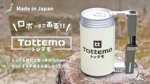 ロボっぽさある!とっても便利な取っ手のTottemo
