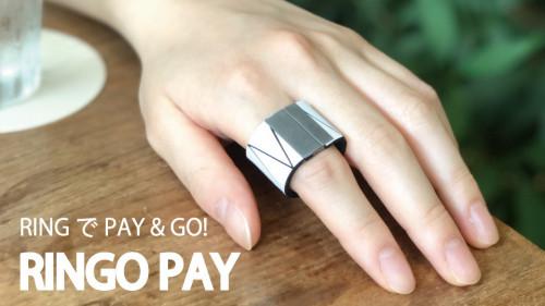 RINGO PAY|財布やスマホがなくてもOK!指輪型決済ウェアラブルデバイス