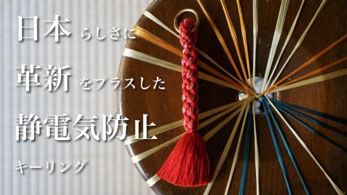 伝統をもっと身近に。日本らしさに革新をプラスした、伊賀くみひも除電キーリング