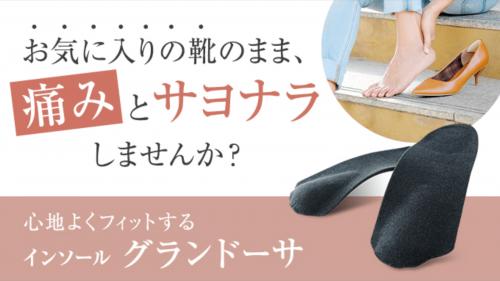 パンプスの痛みを軽減!ドイツ整形外科靴技術を活かしたインソール「グランドーサ」