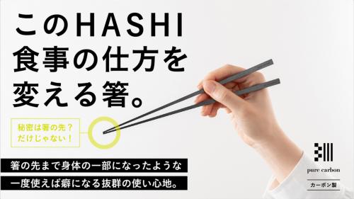 最後の一粒まで食べたくなる あなた史上最高な箸【一粒HASHI】
