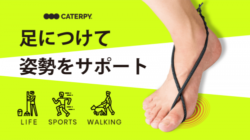 足につけて、足元から姿勢・パフォーマンスをサポートする「エナジーポイント」