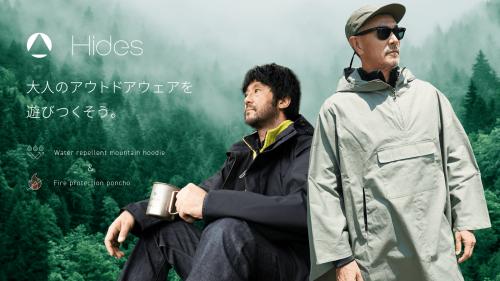 純日本製「撥水マウンテンパーカー」と「防炎ポンチョ」のブランド「Hides」!