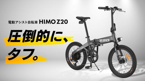 圧倒的にタフ。どんな場面でも大活躍する電動アシスト自転車、「HIMO Z20」!