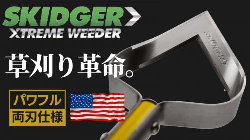 「アメリカ発」雑草スキッジャー、鋭く突き出たV字ブレードがキレを生み除草力向上