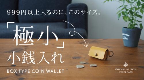 999円以上のコインが入る「極小サイズ」の小銭入れ。ぶら下げて使える優れもの。