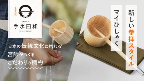 第二弾!宮師がつくる「マイひしゃく」手水日和で初詣!日本伝統の手水の文化を守る