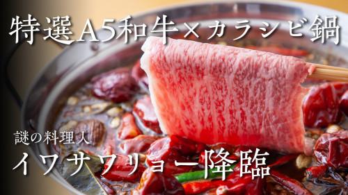 肉業界の重鎮たちが開店を祝う料理人が仕掛ける【カラシビ鍋】が恵比寿に登場!