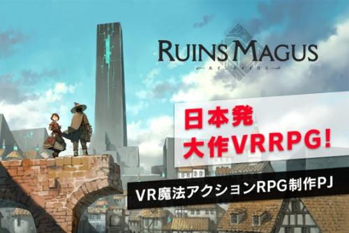 日本発大作RPG!VR魔法アクションRPG『RUINSMAGUS』制作PJ!
