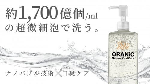 【泡で始めるオーラルケア第二弾】ナノバブルで口内洗浄!新感覚マウスクレンジング