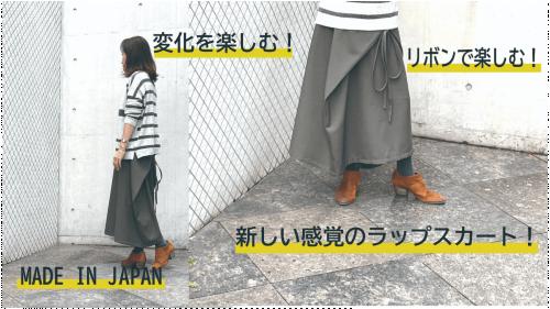 変化を楽しむスカート ! リボン結びだけで変化するウールライクラップスカート