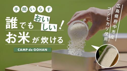 超簡単!誰でも美味しいお米が炊ける「CAMP de GOHAN」