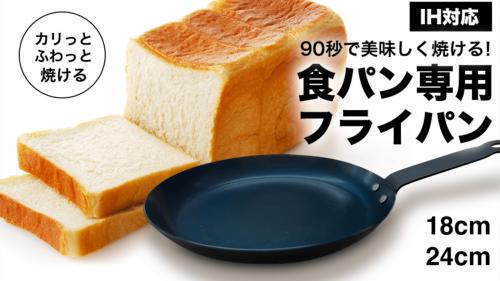 食パンをより美味しく!カリっとふわっと食感![黒皮鉄]食パン専用フライパン